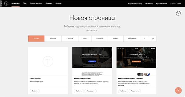 Шаблоны сайтов на Тильде