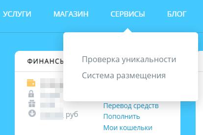 Сервис проверки уникальности текста на бирже Etxt