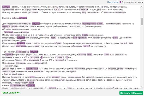 Спам и вода на бирже Text.ru
