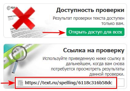 Ссылка на проверку текста на бирже Text.ru