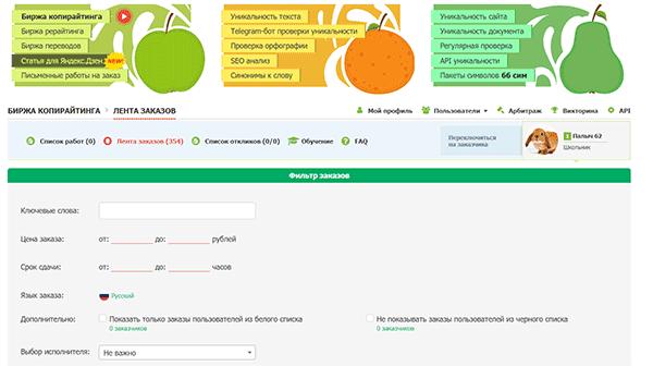Статьи Яндекс Дзен для исполнителя на бирже Text.ru