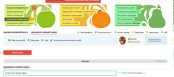 Статьи Яндекс Дзен для заказчика на бирже Text.ru