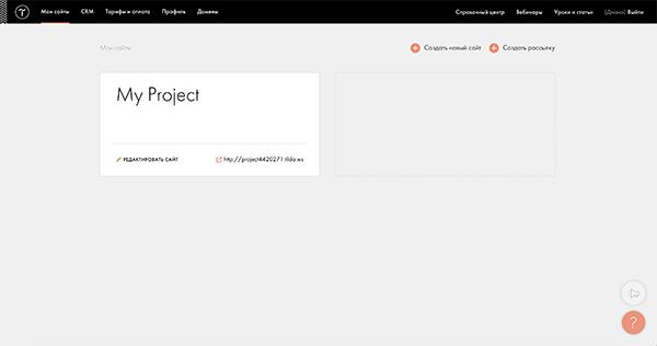Страница профиля в Тильде