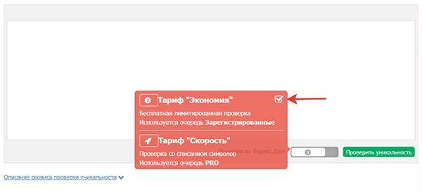 Тариф Эконом проверки уникальности биржи Text.ru