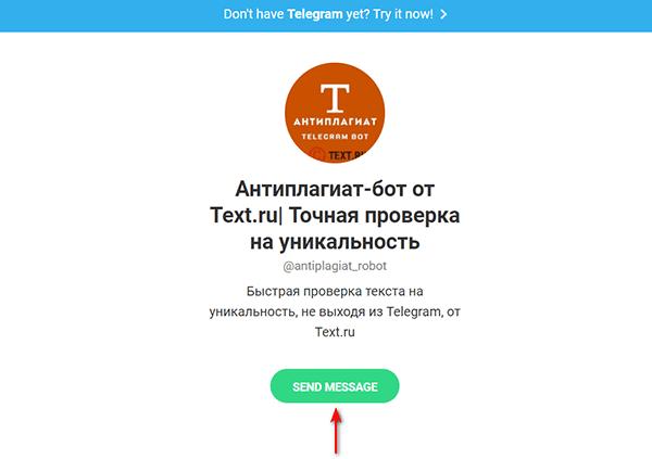 Телеграмм бот проверки уникальности на бирже Text.ru