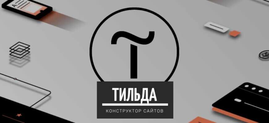Тильда - конструктор сайтов
