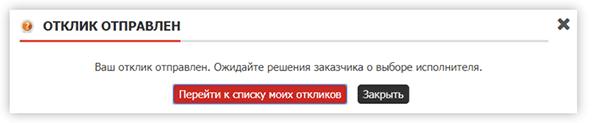 Уведомление об отправке отклика на бирже Text.ru