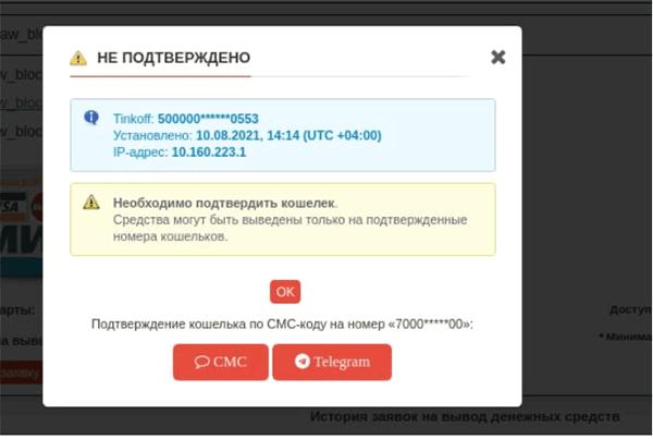 Выбор способа подтверждения карты на бирже Text.ru