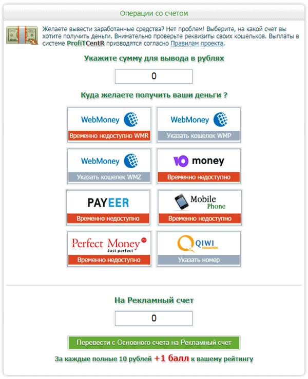 Вывод средств на буксе ProfitCentr