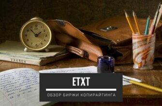Etxt - обзор биржи копирайтинга