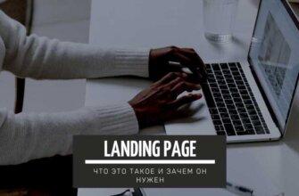 Landing Page - что это такое и зачем он нужен