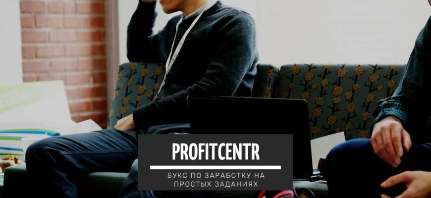 ProfitCentr - букс по заработку на простых заданиях