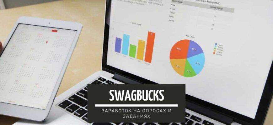 Swagbucks – англоязычный сайт по заработку на опросах и заданиях