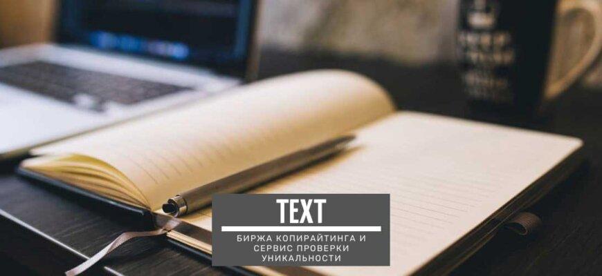 Text.Ru - биржа копирайтинга и сервис проверки уникальности