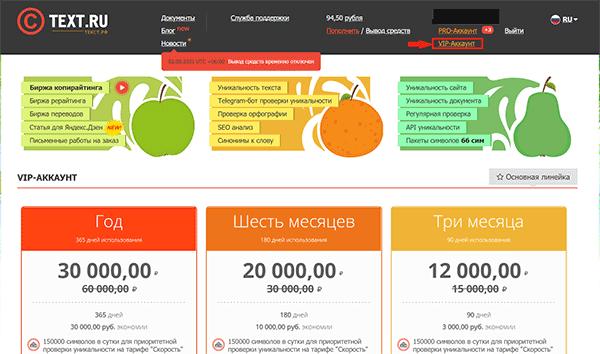 VIP аккаунт на бирже Text.ru