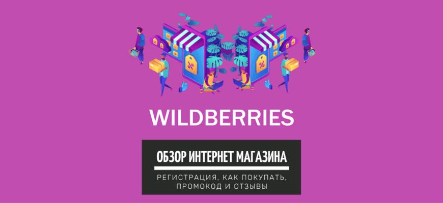 Wildberries - интернет магазин. Обзор регистрация, как покупать, промокод и отзывы