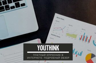 YouThink – платный опросник в интернете