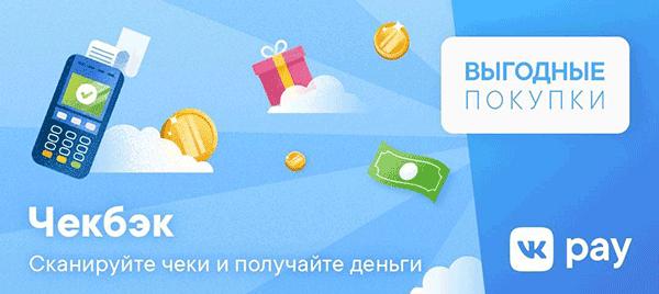 Баннер Чекбэк от Вконтакте