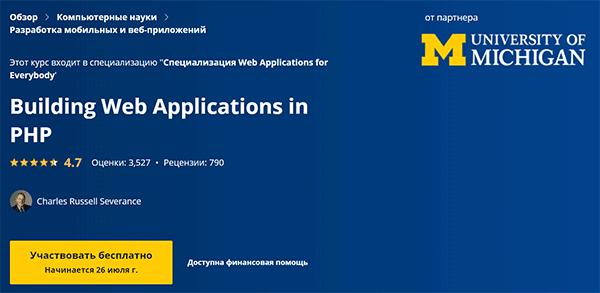 Бесплатный курс «Создаем web приложения на PHP» от Coursera