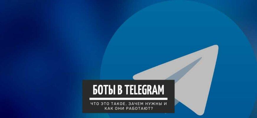 Боты в Telegram - что это такое, зачем нужны и как они работают