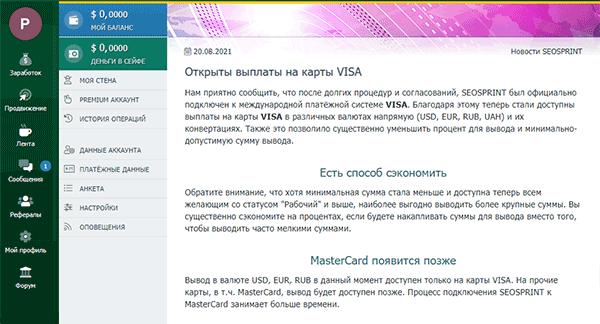 Интерфейс на SeoSprint