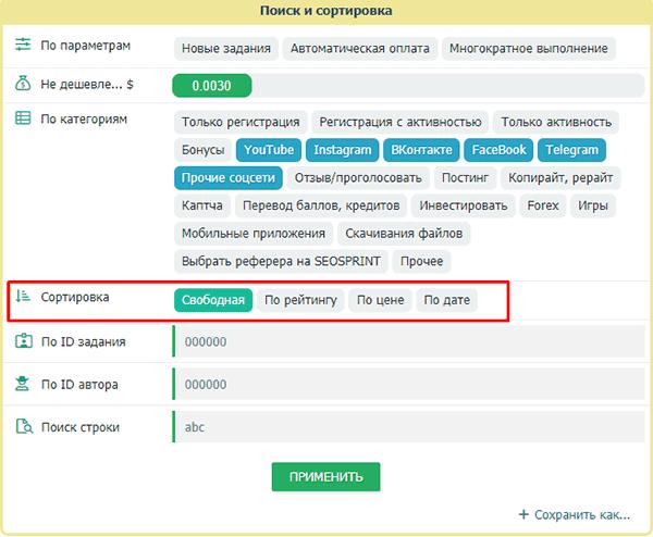 Как выполнять задание на SeoSprint