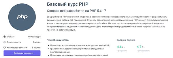 Курс «Базовый курс по PHP» от GeekBrains