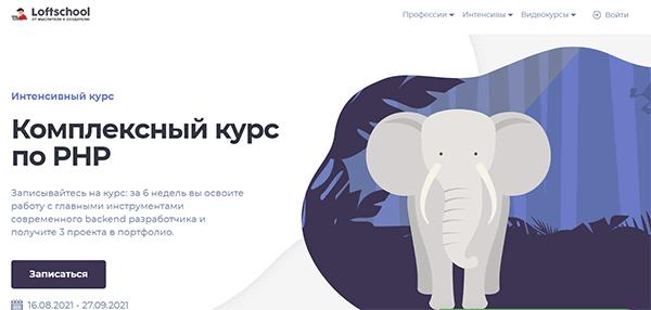 Курс «Комплексный курс по PHP» от LoftSchool