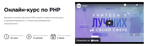 Курс «Онлайн курс по PHP» от Hedu