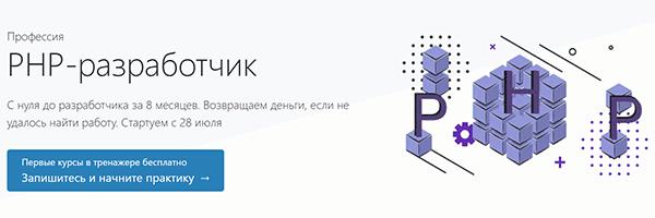 Курс «Профессия PHP программист» от Hexlet