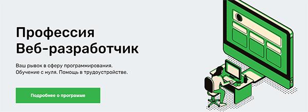 Курс «Профессия веб разработчик» от SkillFactory