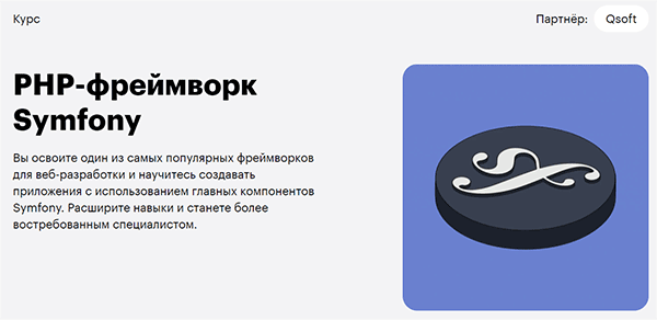 Курс «PHP фреймворк Symfony» от SkillBox