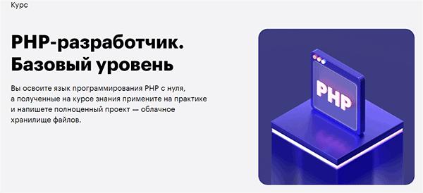 Курс «PHP разработчик. Базовый уровень» от SkillBox