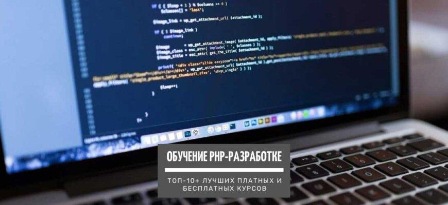 Обучение профессии PHP разработчик с нуля - ТОП-10+ онлайн-курсов лучшие платные и бесплатные