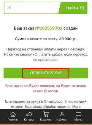 Оплатить заказ с мобильного Эльдорадо
