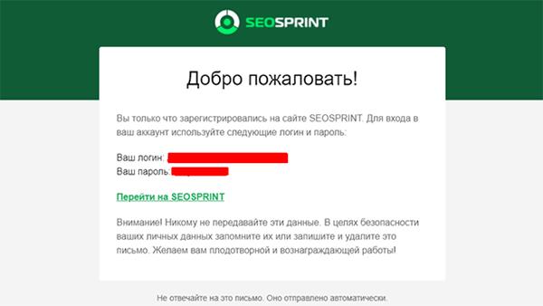 Регистрация на SeoSprint