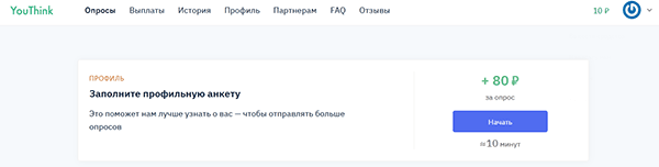 Регистрация на YouThink