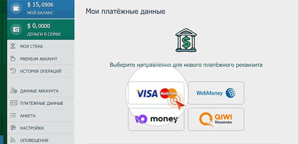 Вывод средств на SeoSprint